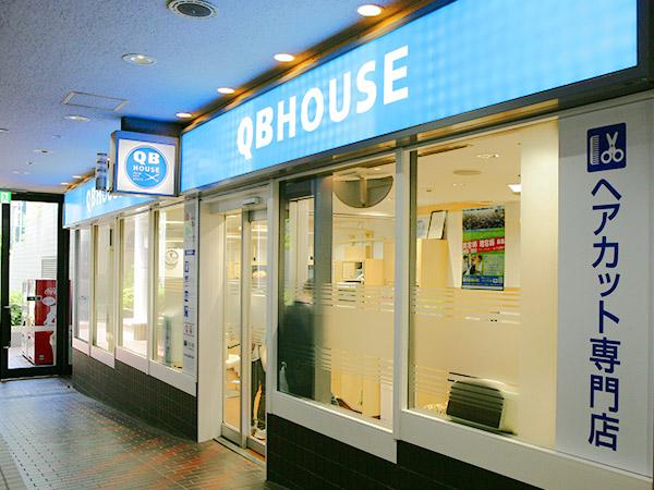 Qb ハウス 横浜